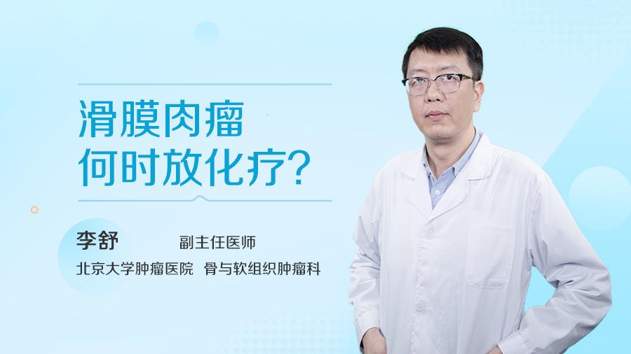 滑膜肉瘤何时放化疗