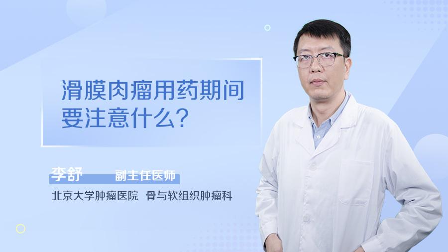 滑膜肉瘤用药期间要注意什么