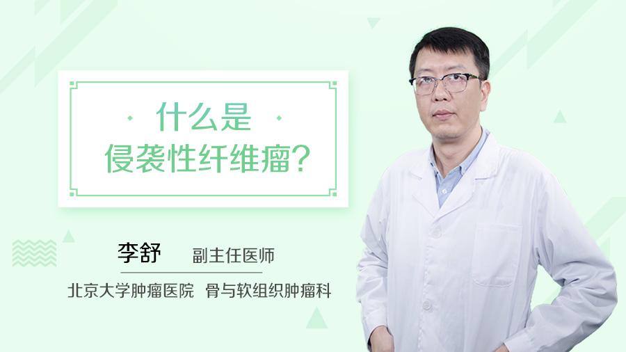什么是侵袭性纤维瘤