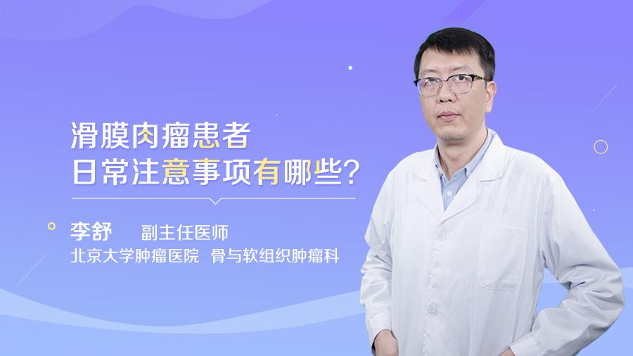 滑膜肉瘤患者日常注意事项有哪些