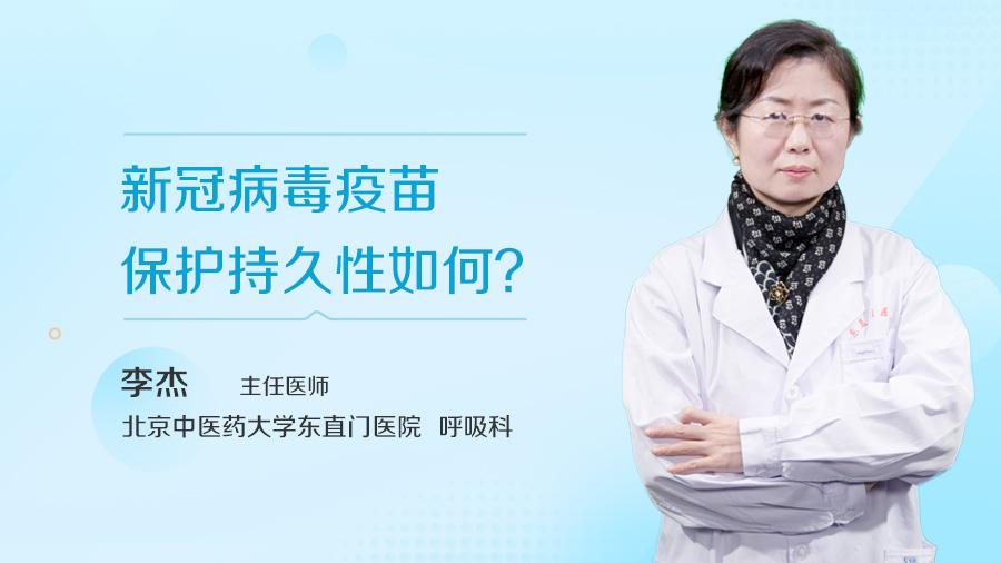 新冠病毒疫苗保护持久性如何
