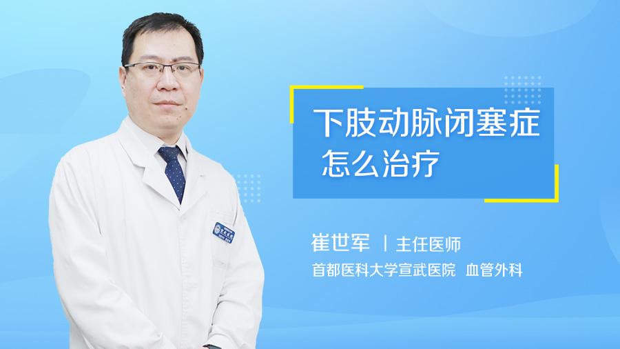 下肢动脉闭塞症怎么治疗