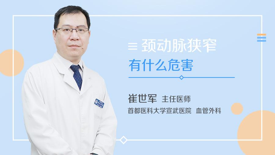 颈动脉狭窄有什么危害