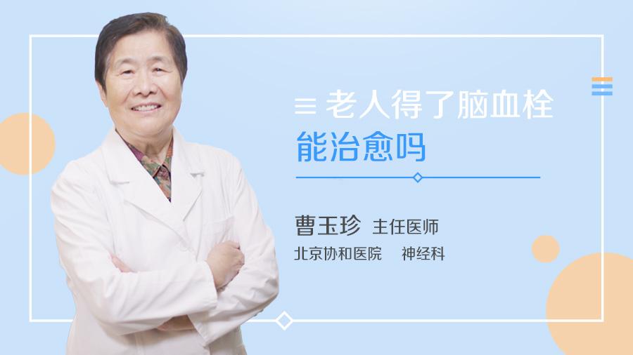 老人得了脑血栓能治愈吗